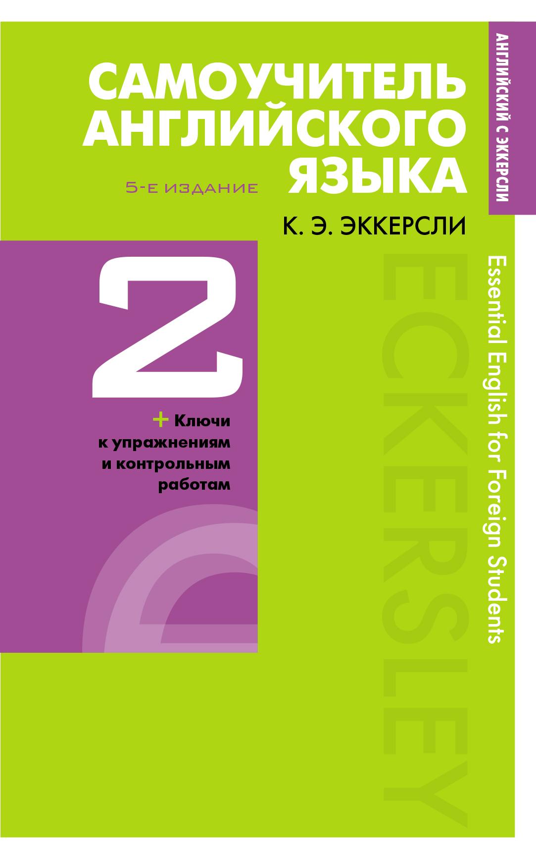 Самоучитель английского языка + ключик упражнениям и контрольным работам. Книга 2