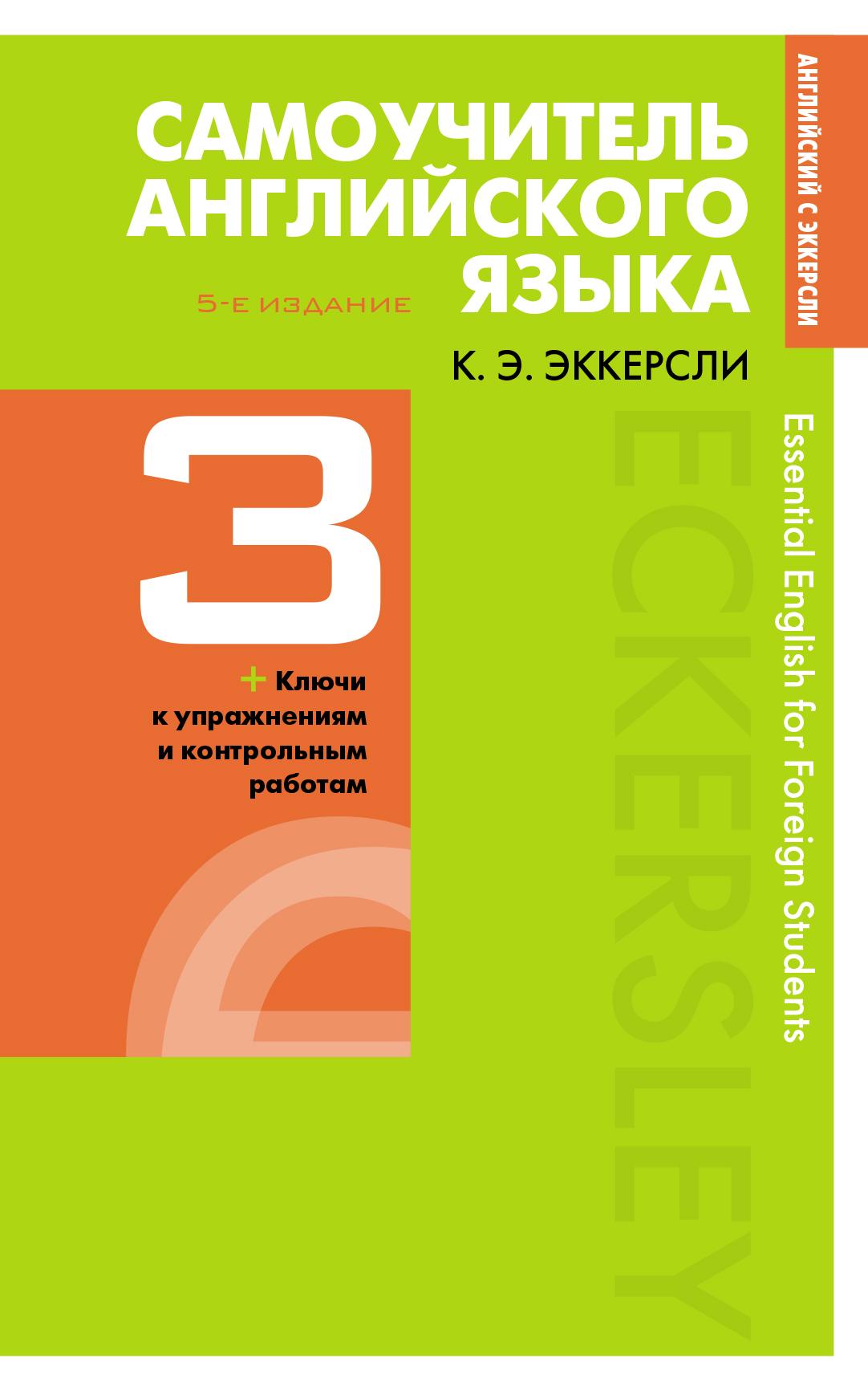 Самоучитель английского языка + ключи к пражнениям и контрольным работам. Книга 3