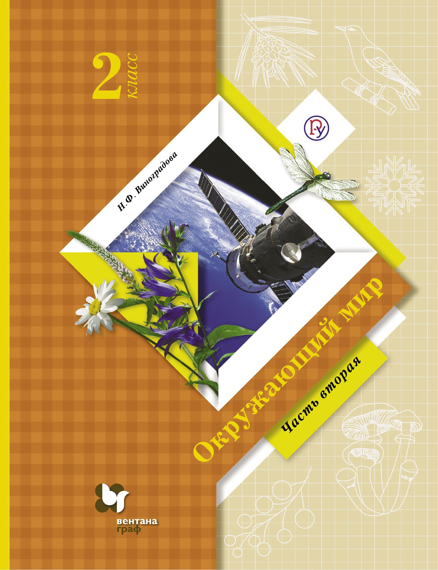 Н. Ф. Виноградова Окружающий мир. 2 класс. Учебник. В 2 частях. Часть 2