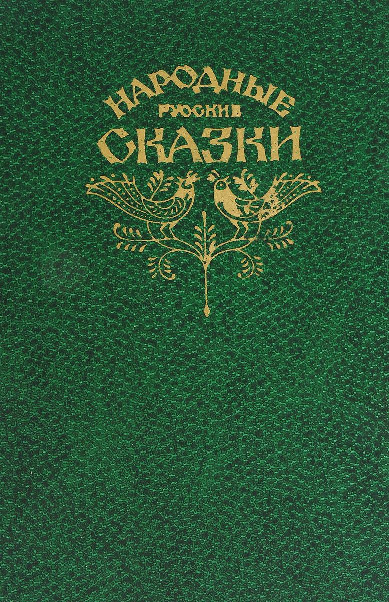 Народные русские сказки из сборника А. Н. Афанасьева