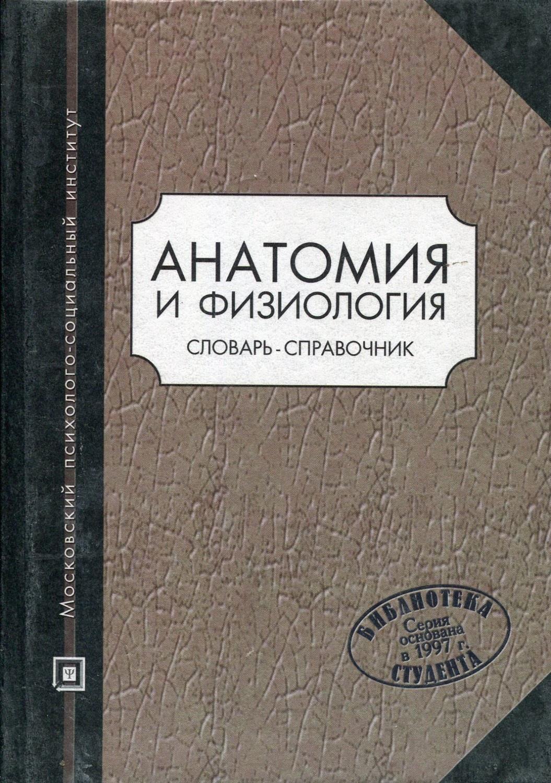 Тверская Светлана Семёновна Анатомия и физиология. Словарь-справочник