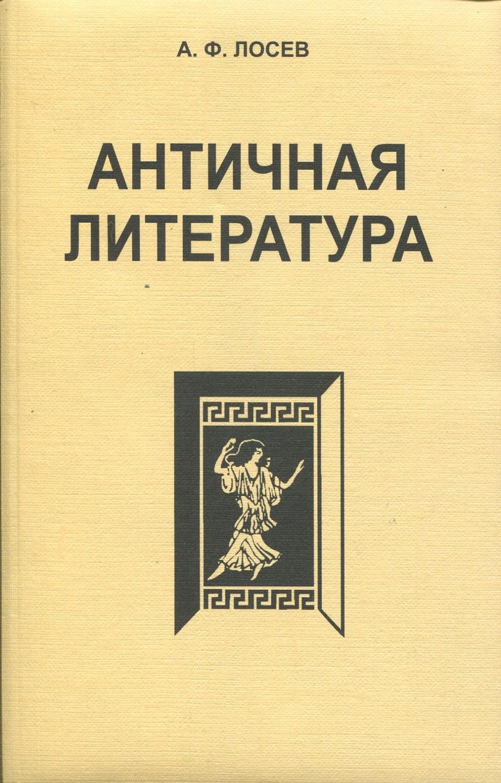 Лосев Алексей Фёдорович Античная литература