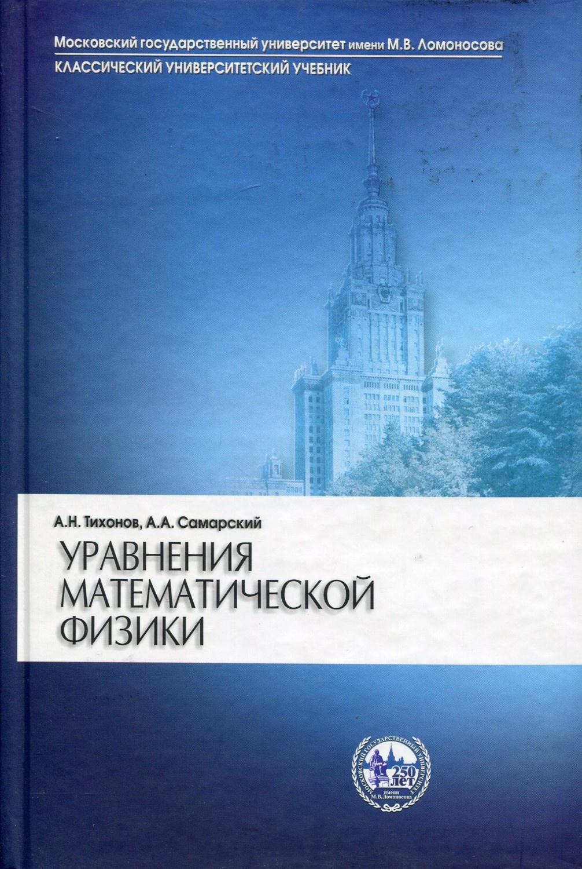 Тихонов Андрей Николаевич Уравнения математической физики шамаев а с сборник задач по уравнениям с частными производными 2 е изд испр