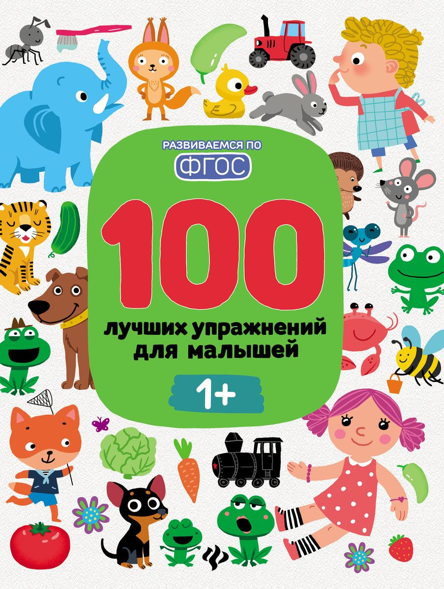 100 лучших упражнений для малышей. 1+, Софья Тимофеева,Анастасия Шевченко,Ирина Терентьева