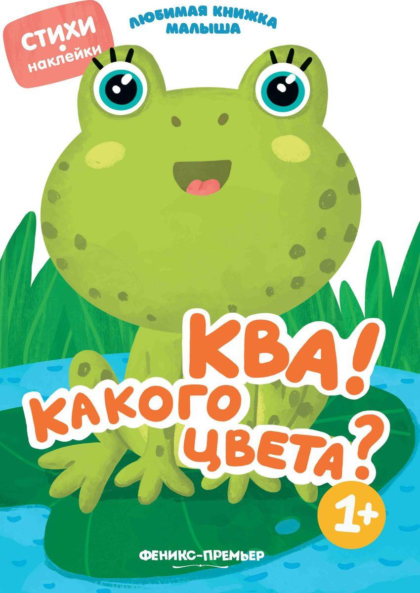 Юлия Разумовская Ква! Какого цвета?