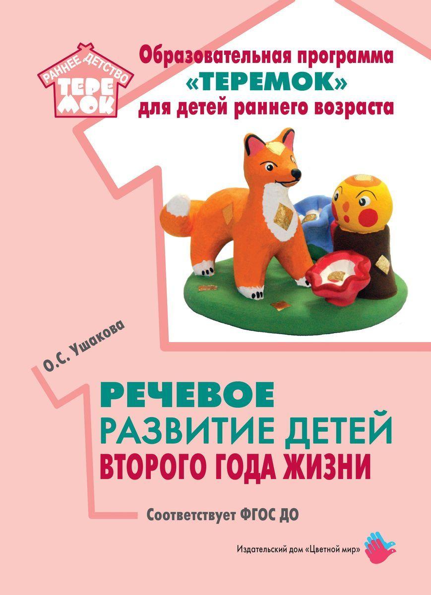 О. С. Ушакова Речевое развитие детей второго года жизни