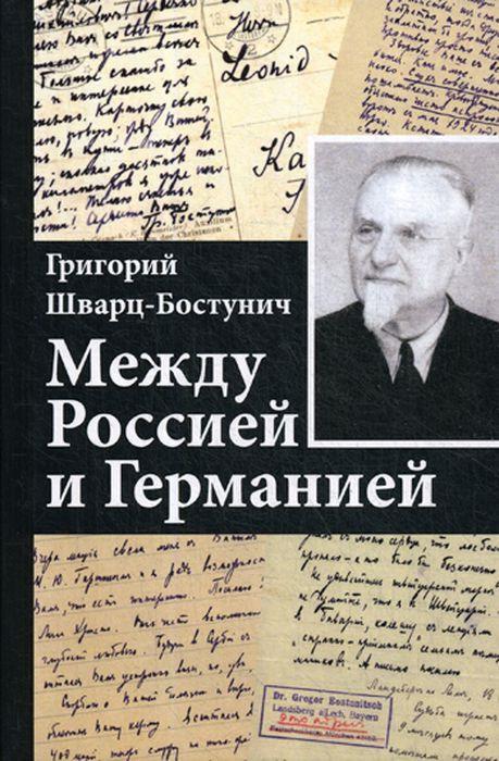 Григорий Шварц-Бостунич Между Россией и Германией