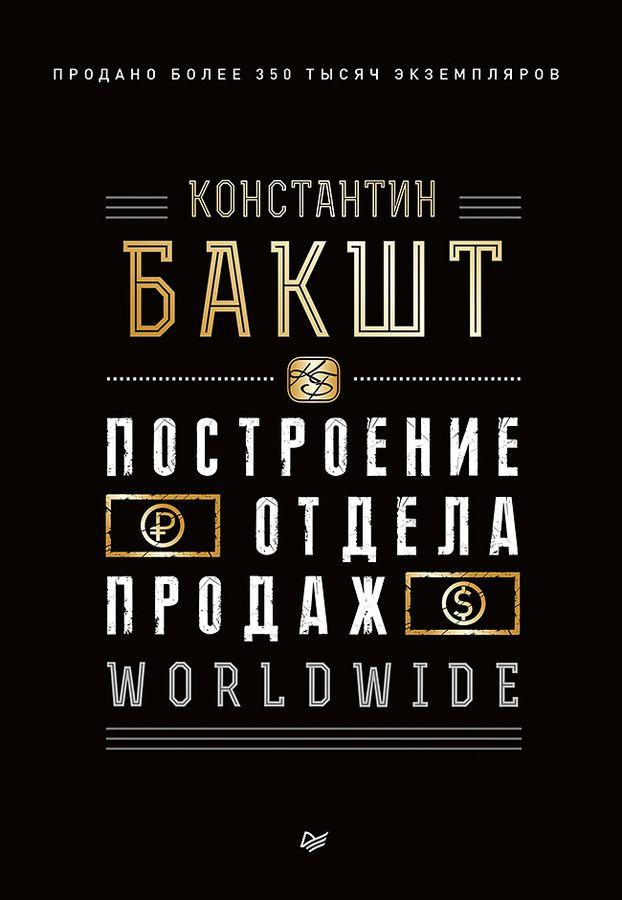 Константин Бакшт. Построение отдела продаж. WORLDWIDE