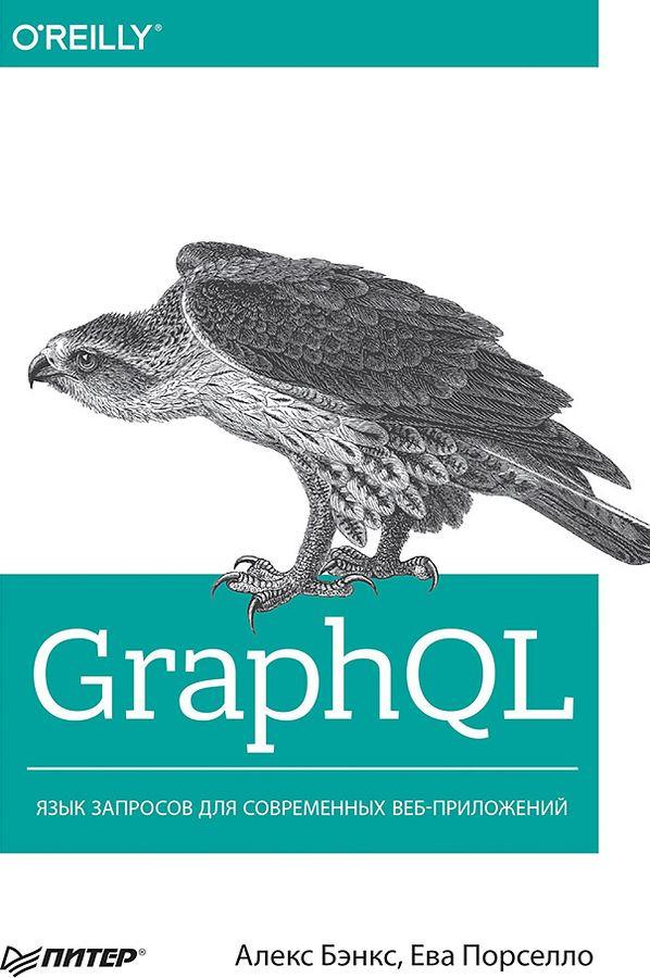Алекс Бэнкс , Ева Порселло GraphQL. Язык запросов для современных веб-приложений макнейл п веб дизайн книга идей веб разработчика