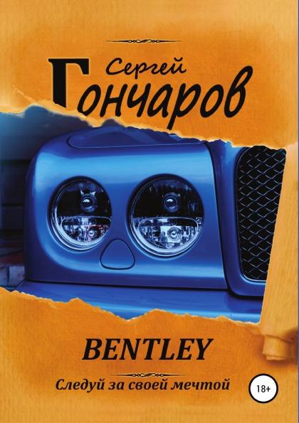 Сергей Гончаров Bentley