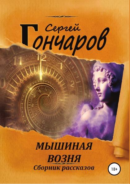 Сергей Гончаров Мышиная возня. Сборник рассказов