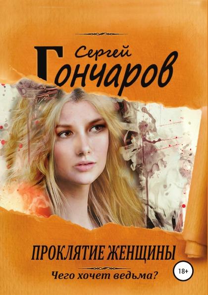 Сергей Гончаров Проклятие женщины