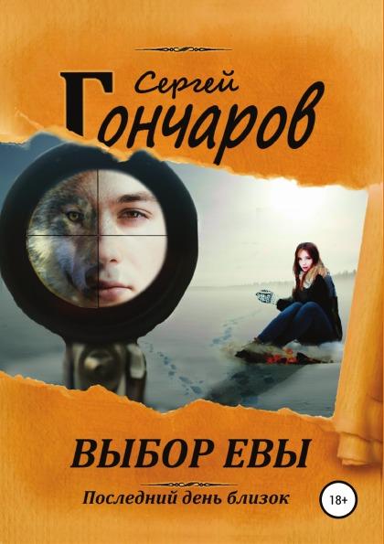 Сергей Гончаров Выбор Евы