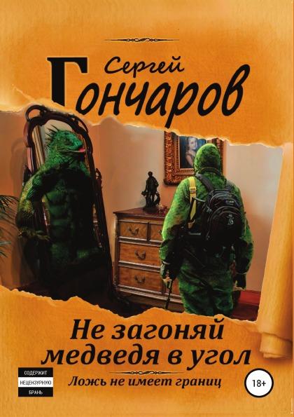 Сергей Гончаров Не загоняй медведя в угол