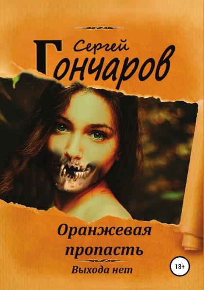 Сергей Гончаров Оранжевая пропасть