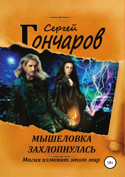 Сергей Гончаров Мышеловка захлопнулась