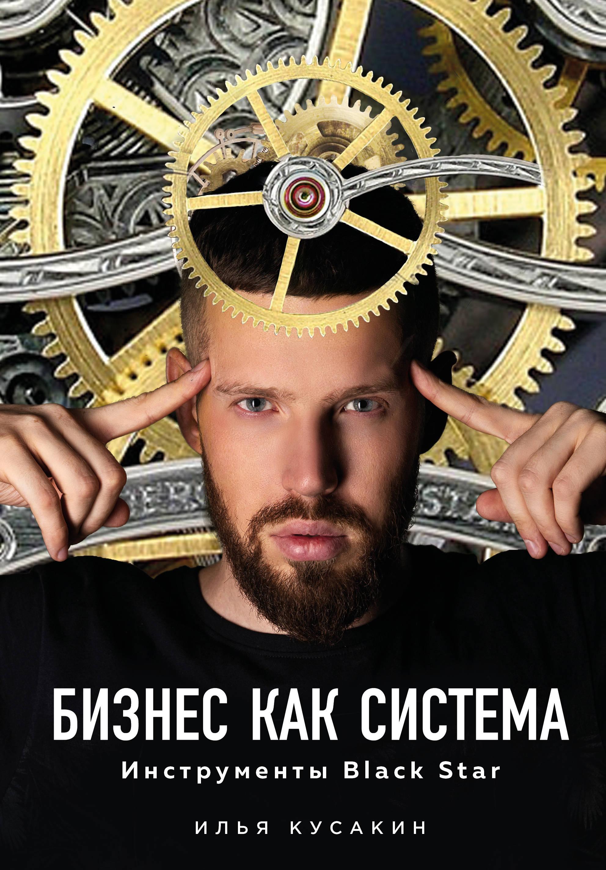 И. В. Кусакин Бизнес как система. Инструменты Black Star