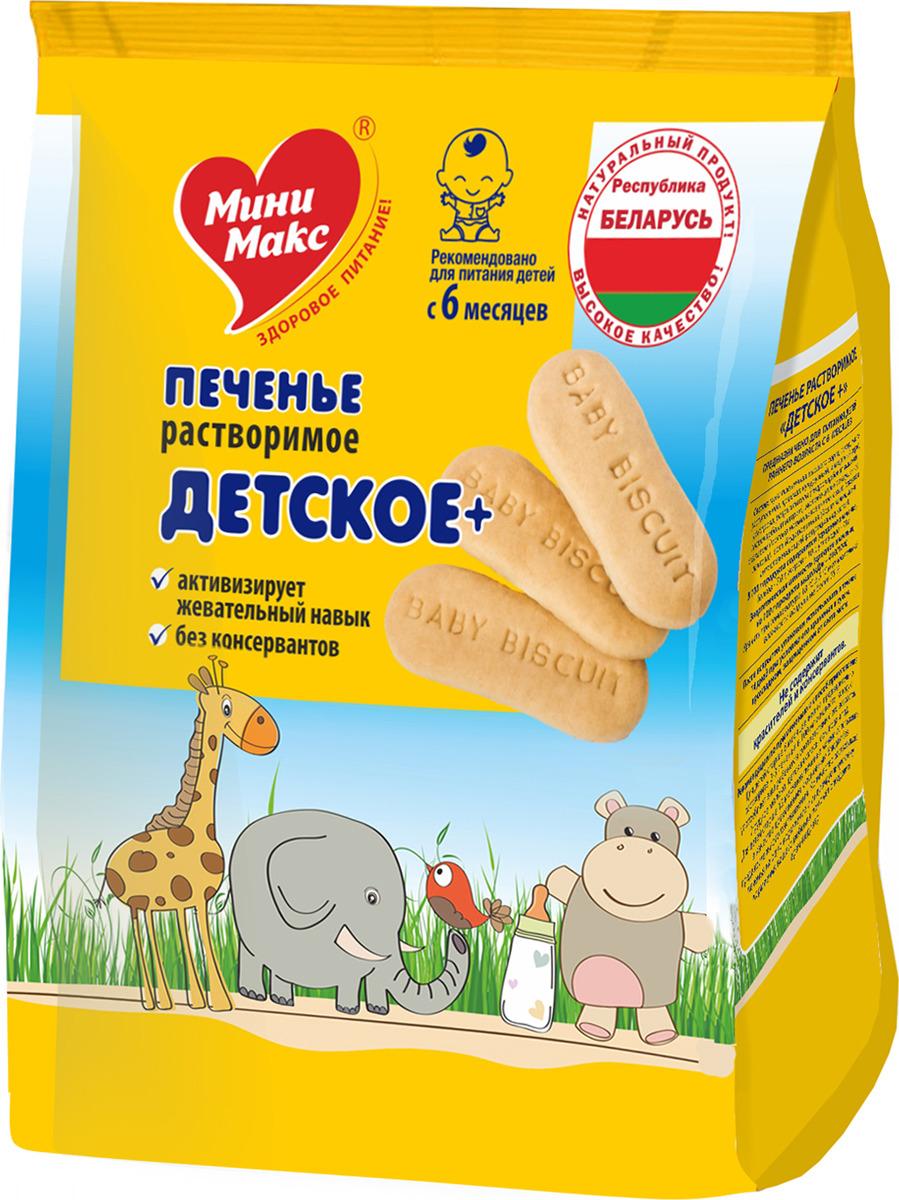 Печенье Минимакс растворимое, детское, для детей с 6 месяцев, 125 г