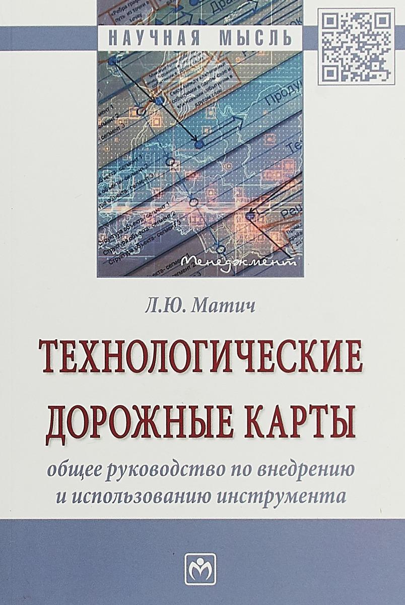 Матич Л.Ю. Технологические дорожные карты. Общее руководство по внедрению и использованию инструмента