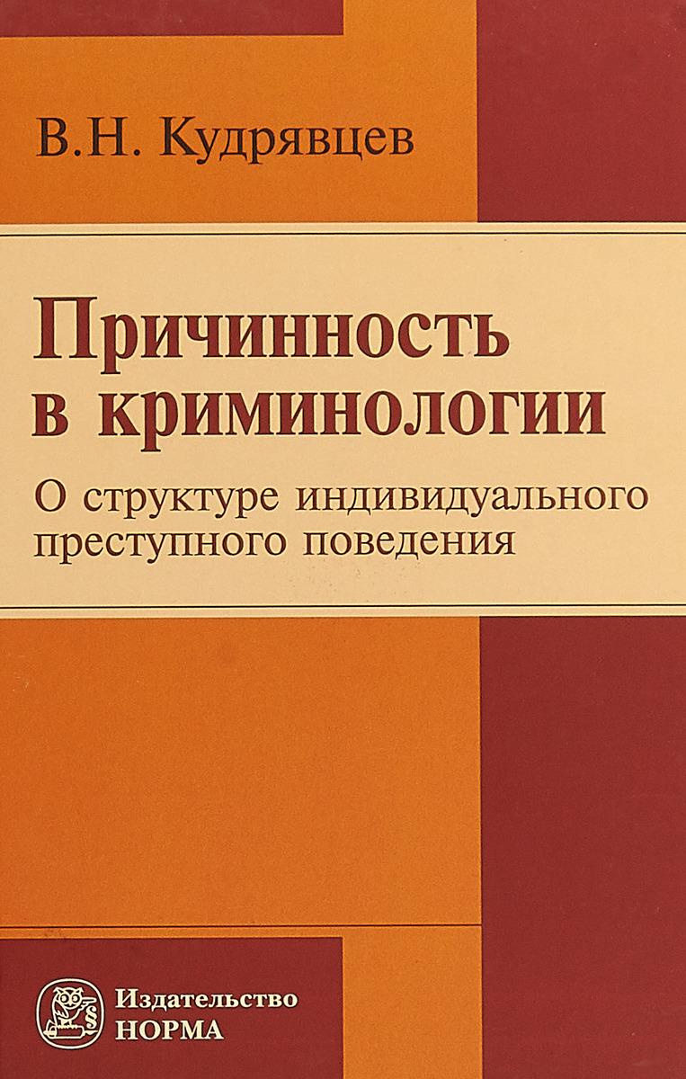 Кудрявцев Владимир Николаевич Причинность в криминологии (о структуре индивидуального преступного поведения)