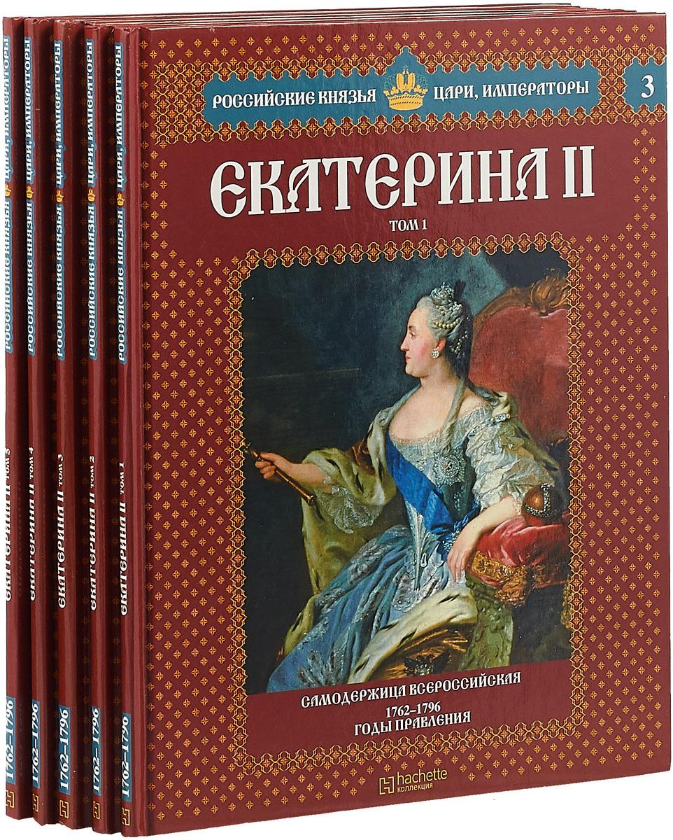 """Серия """"Российские князья, цари, императоры"""" Екатерина II (комплект из 5 книг)"""