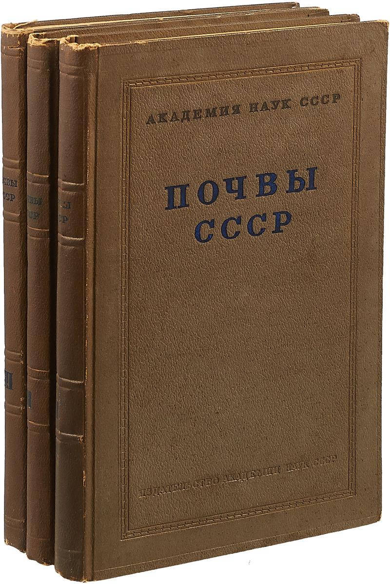 Почвы СССР Европейская часть СССР (комплект из 3 книг)