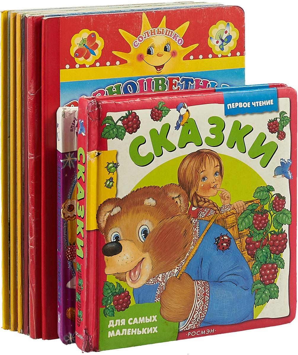 Стихи и сказки для самых маленьких (комплект из 8 книг) сказки комплект из 4 книг