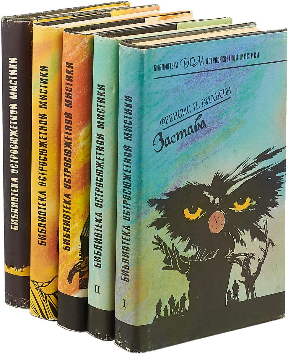 Серия Библиотека остросюжетной мистики (комплект из 5 книг) серия мастера остросюжетной мистики комплект из 15 книг