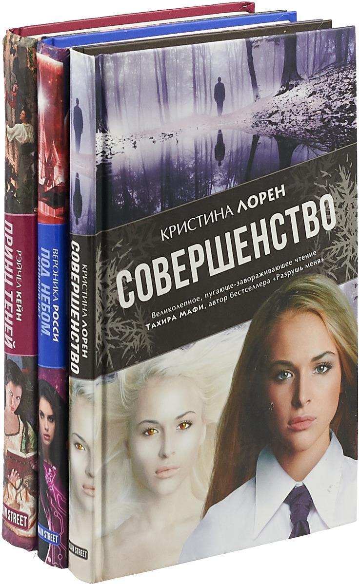 Серия Main Street (комплект из 3 книг) серия стратегии комплект из 3 книг