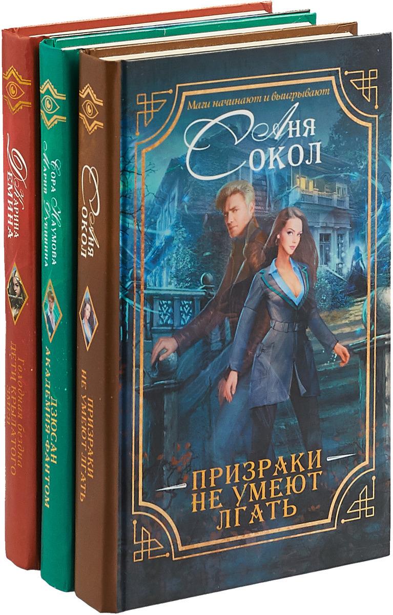 Серия Магический детектив (комплект из 3 книг) серия стратегии комплект из 3 книг