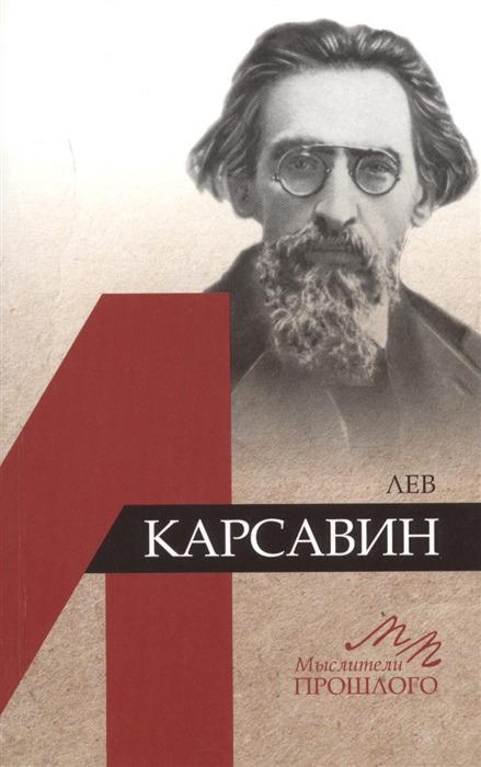 Лев Карсавин, Ю. Б. Мелих