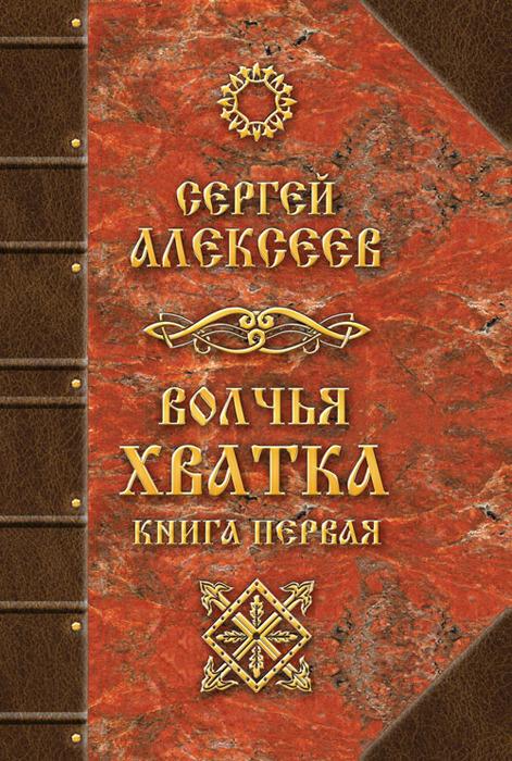 Волчья хватка. Книга 1 | Алексеев Сергей Трофимович