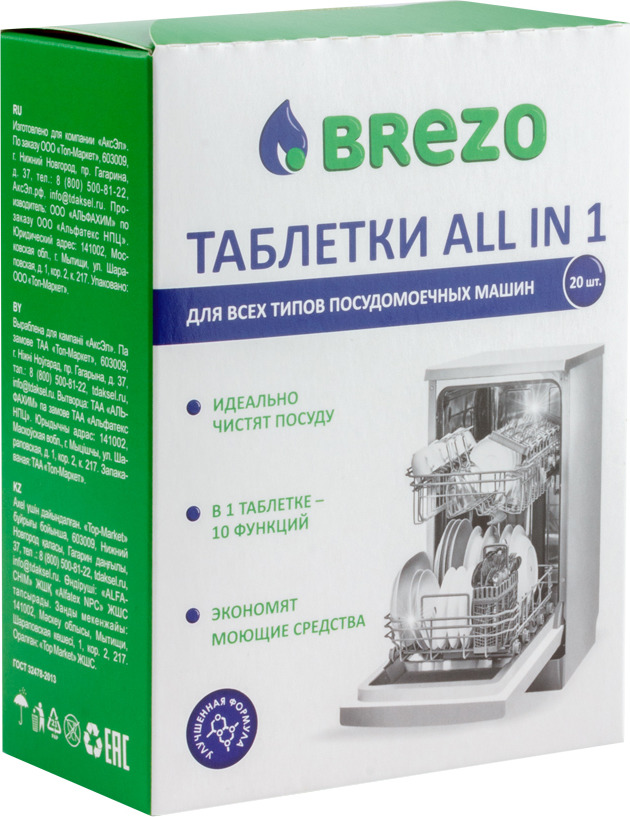Таблетки для посудомоечной машины Brezo All in 1, 87466, 20 шт андипал авексима 20 таблетки