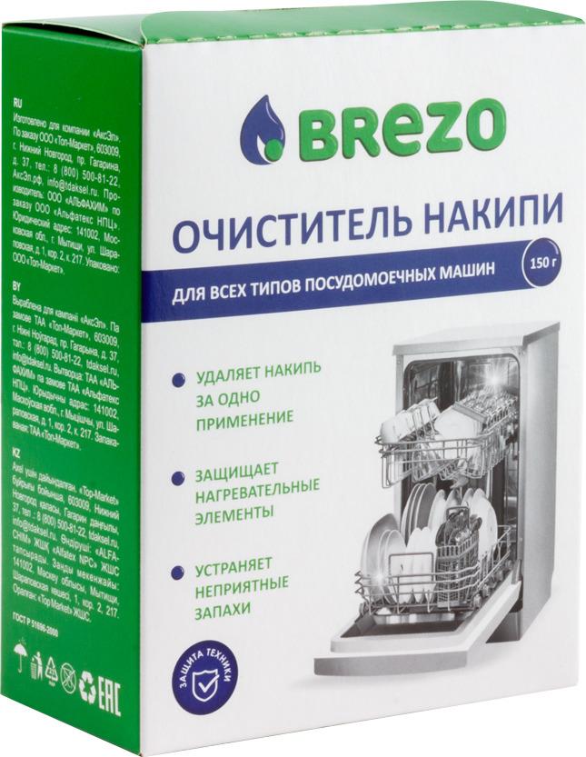 Очиститель накипи для посудомоечной машины Brezo, 87834, 150 г