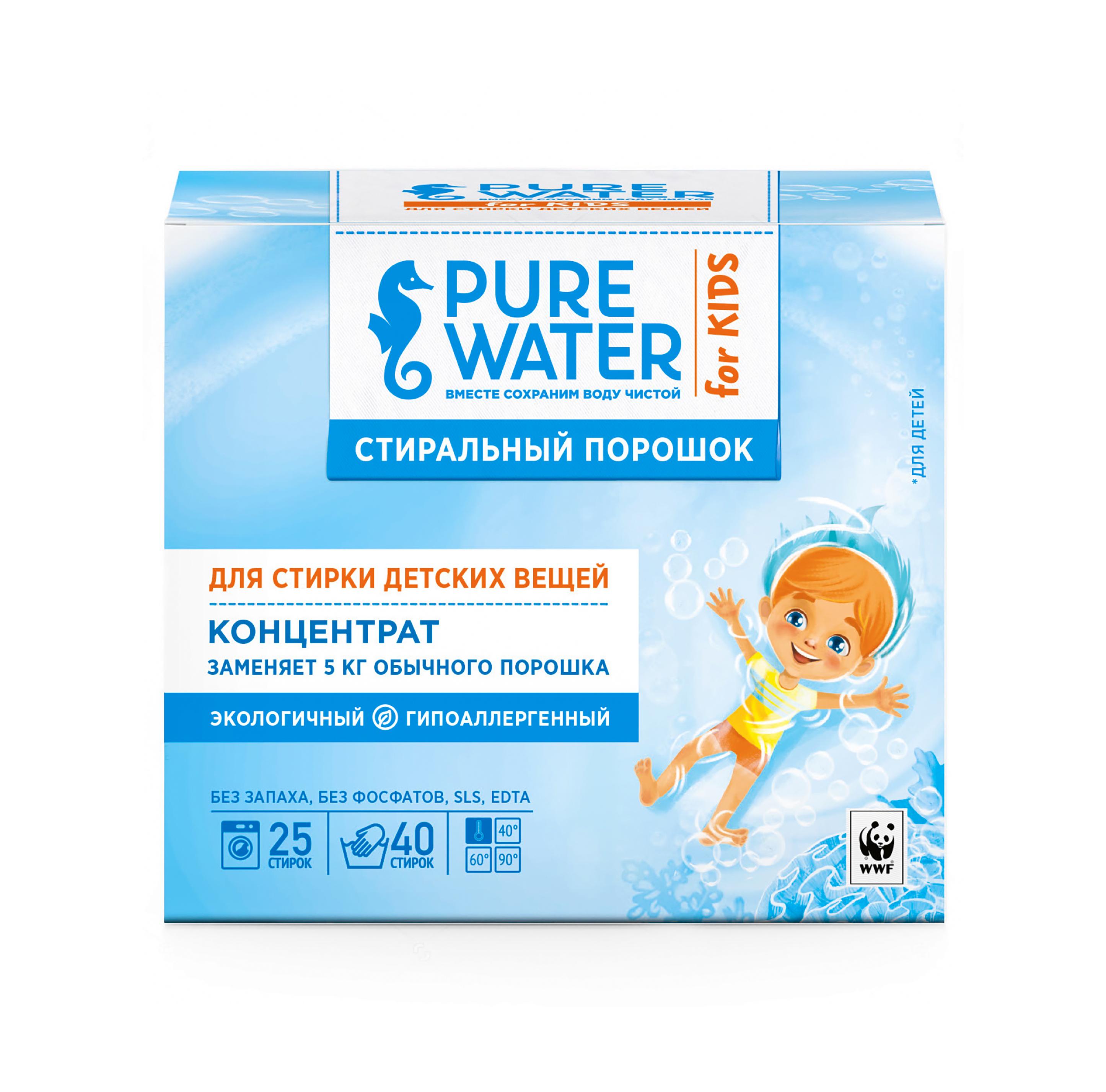 Стиральный порошок pure water для детского белья, 800 г стиральный порошок обычный порошок 800 гр ручная стирка