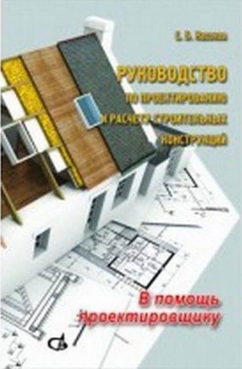 С. Б. Насонов Руководство по проектированию и расчету строительных конструкций. В помощь проектировщику