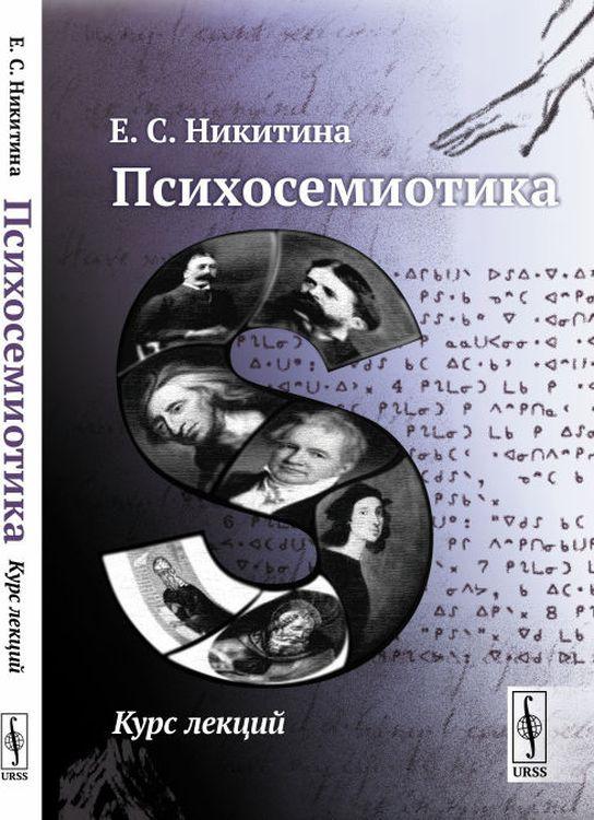 Психосемиотика. Курс лекций   Никитина Елена Сергеевна