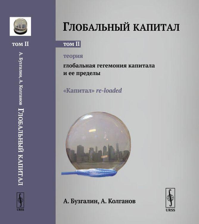 Глобальный капитал. Том 2. Теория. Глобальная гегемония капитала и ее пределы