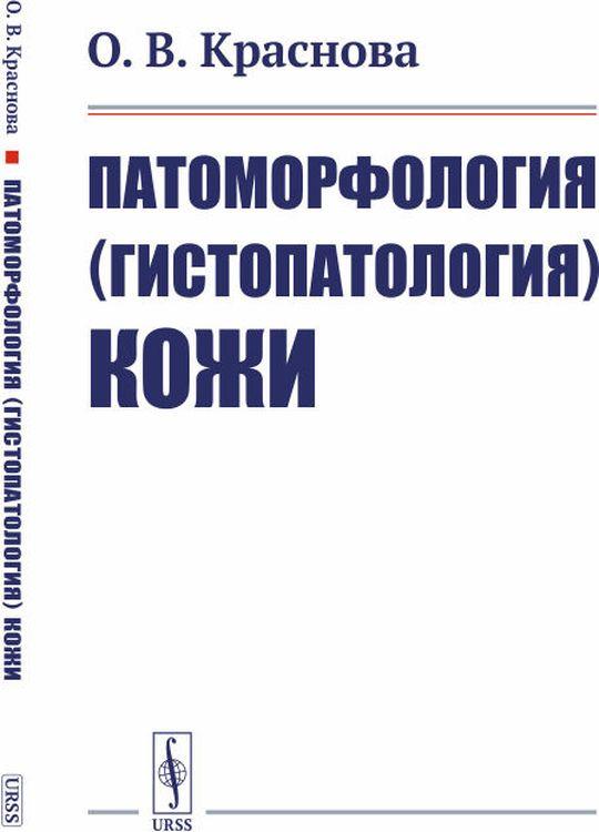 Патоморфология (гистопатология) кожи | Краснова О. В.