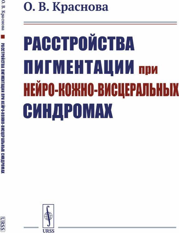 Расстройства пигментации при нейро-кожно-висцеральных синдромах | Краснова Ольга Викторовна