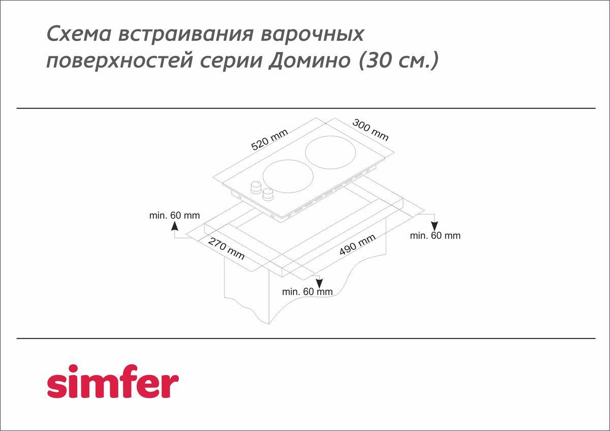 Варочная панель Simfer, газовая, встраиваемая, H30V20M411 Simfer