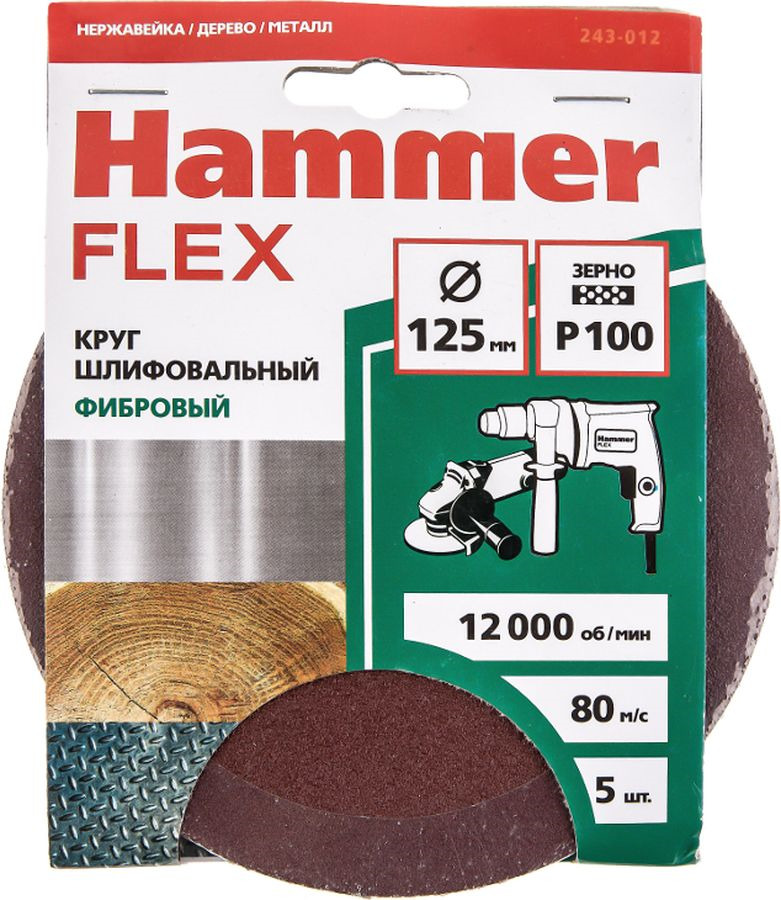 Круг шлифовальный фибровый Hammer Flex 243-012, 125мм, P100, 12000 об/мин, 80м/с, 5 шт круг шлифовальный фибровый hammer flex 243 017 150мм p100 10000 об мин 80м с 5 шт