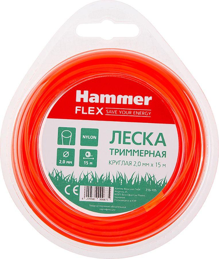 Леска триммерная Hammer Flex 216-105, 2 мм х 15 м