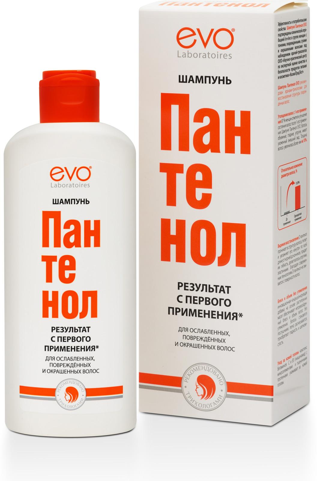 Шампунь EVO Пантенол для ослабленных, поврежденных, окрашенных и сухих волос, 250 мл помада evo губная гигиеническая пантенол evo