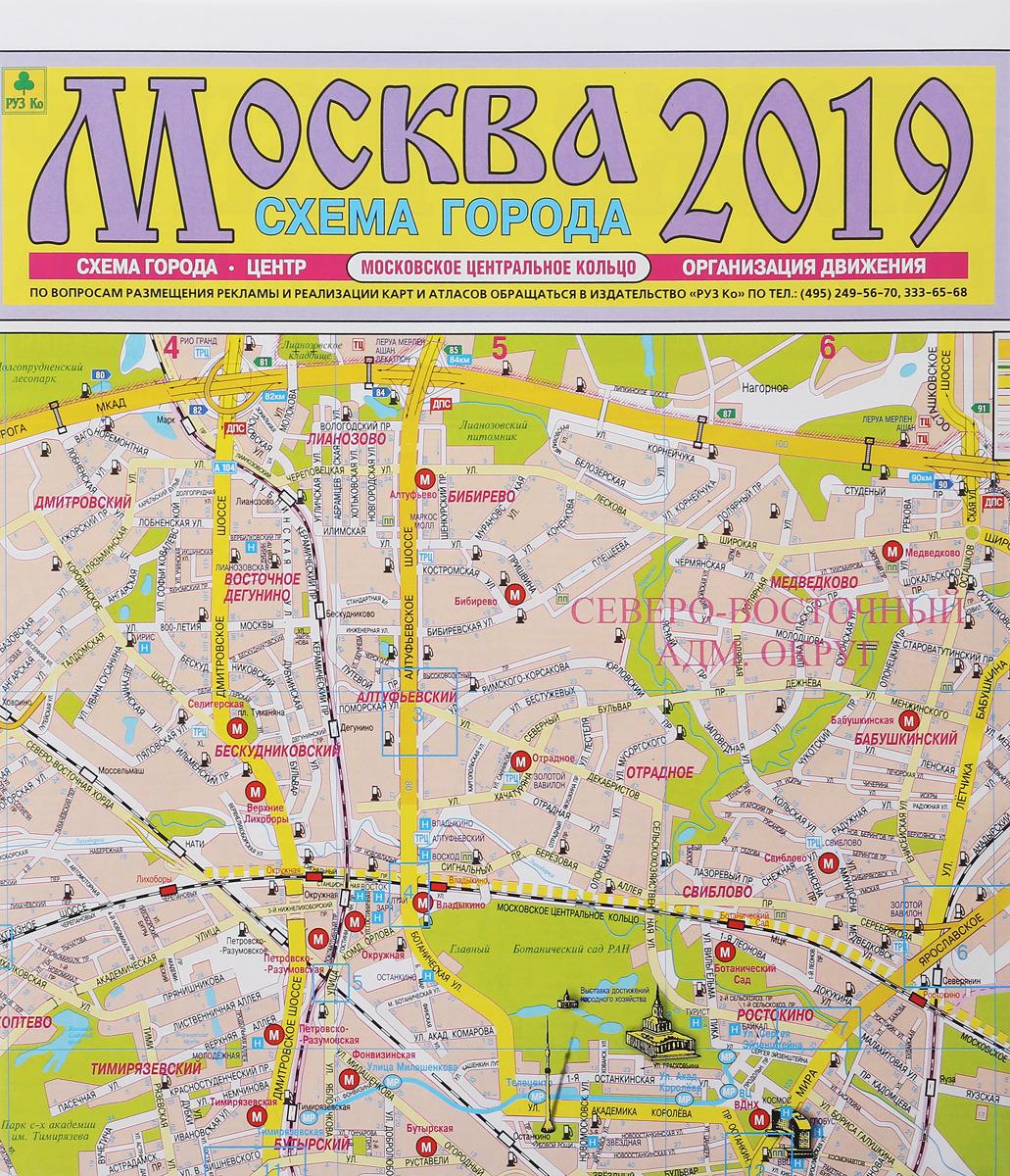 Москва. Схема города. Карта авиабилеты гюмри москва
