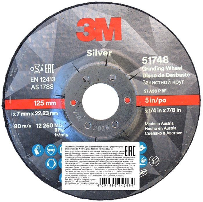 Круг зачистной 3M Silver, 125 x 7 мм, 51748 technomax tm gmt 7