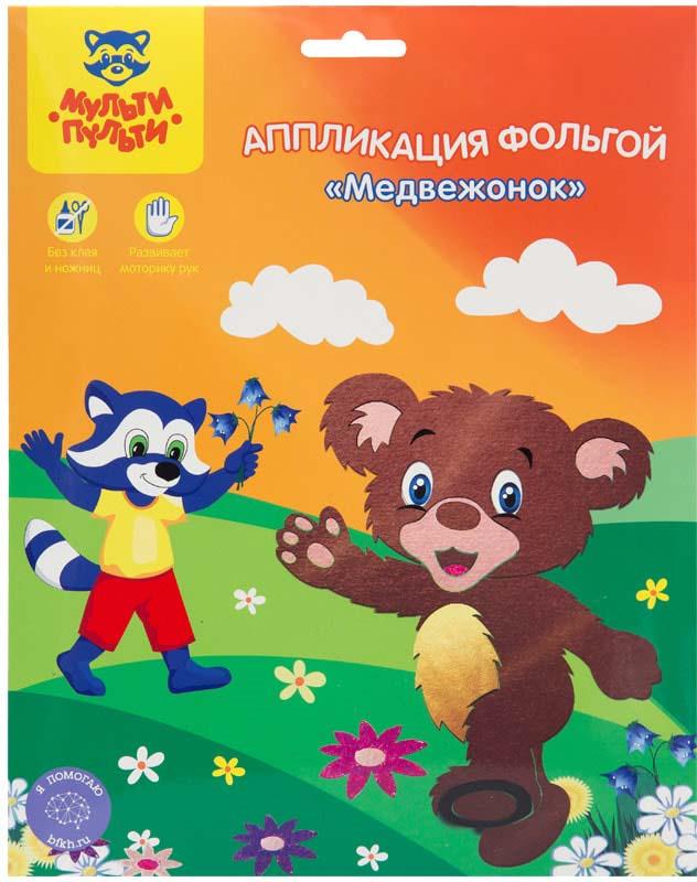 Аппликация фольгой Мульти-Пульти Медвежонок, AP_19832