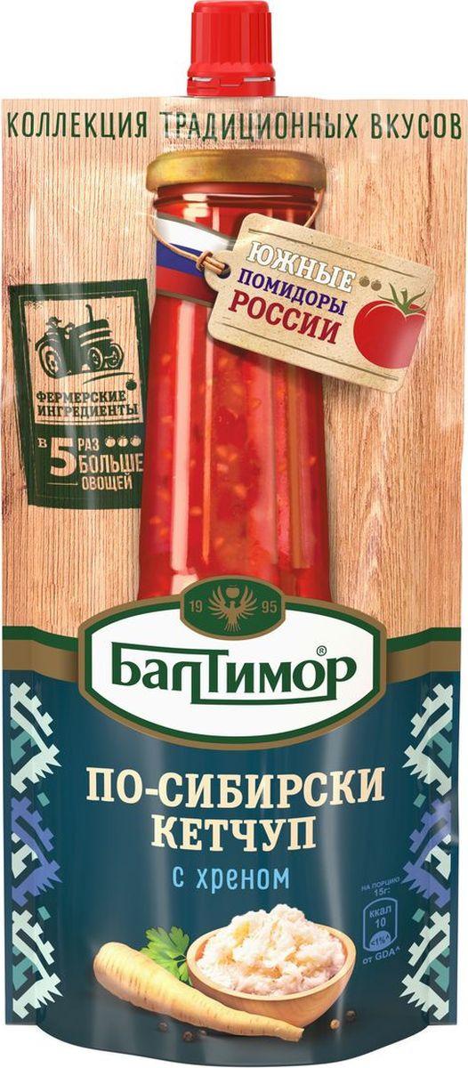 Кетчуп Балтимор По-сибирски с хреном, 260 г67321228Сейчас вряд ли можно найти человека в России, который бы не знал, что такое «Балтимор». Кетчуп с этим названием произвел целую революцию в истории отечественных соусов. Кусочки отборных овощей и зелень делают его особенно густым и вкусным, а широкое разнообразие вкусов позволяет подобрать кетчуп к любому блюду и на любой вкус! Кетчуп, приготовленный в лучших русских традициях. Кетчуп по-сибирски представляет из себя русский микс ароматного чеснока с хреном и петрушкой. По-настоящему зимний рецепт выделяется тонкостью классических, вкусовых сочетаний. Добавление к классическим специям вкусного кетчупа более острых ингредиентов дало нам ощутить интересный, отличающийся от других вкус. Приблизившись к старым традициям мы сделали вкус утонченным, и по-настоящему русским!