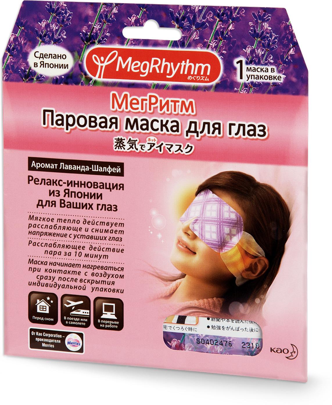 MegRhythm Паровая маска для глаз Лаванда - Шалфей, 1 шт цена 2017