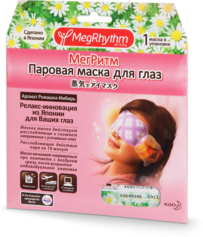 MegRhythm Паровая маска для глаз Ромашка - Имбирь, 1 шт
